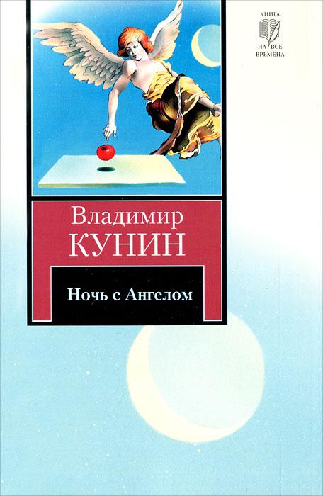 Владимир Кунин Ночь с Ангелом bosch msm 6700