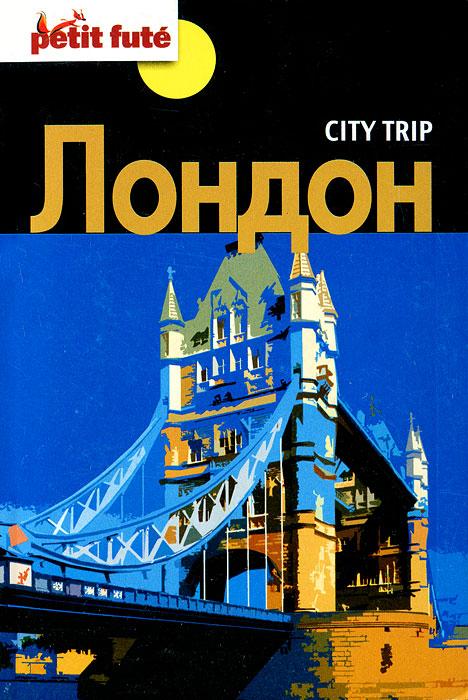 City trip. Лондон. Доминик Озиас,  Jean-Paul Labourdette