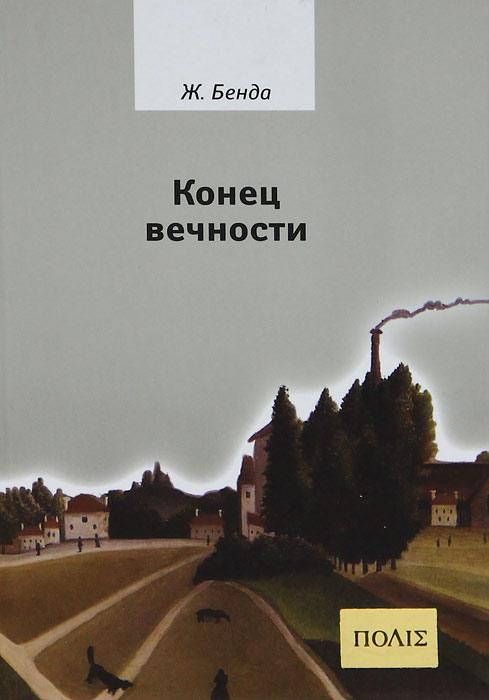 Ж. Бенда Конец вечности коровин в конец проекта украина