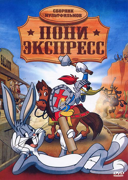 Пони Экспресс:  Сборник мультфильмов Warner Bros. Pictures Inc