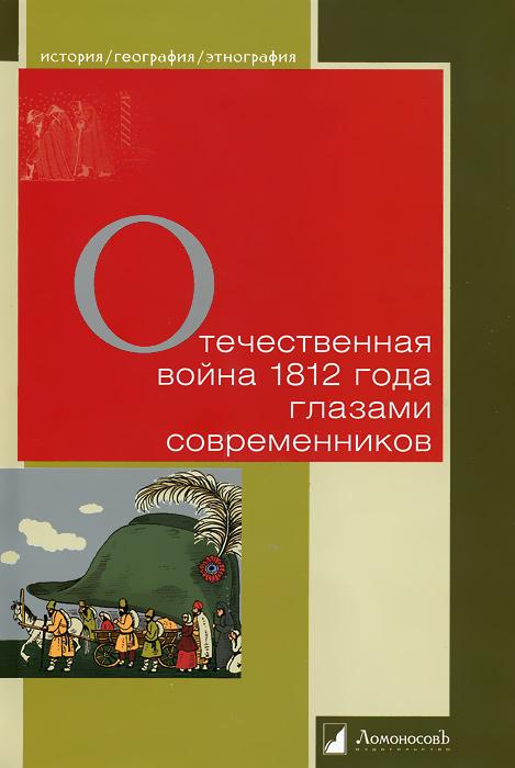 Отечественная война 1812 года глазами современников божерянов и война русского народа с наполеоном 1812 года