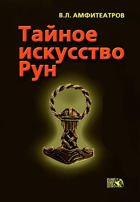 В. Л. Амфитеатров Тайное искусство рун купить набор рун
