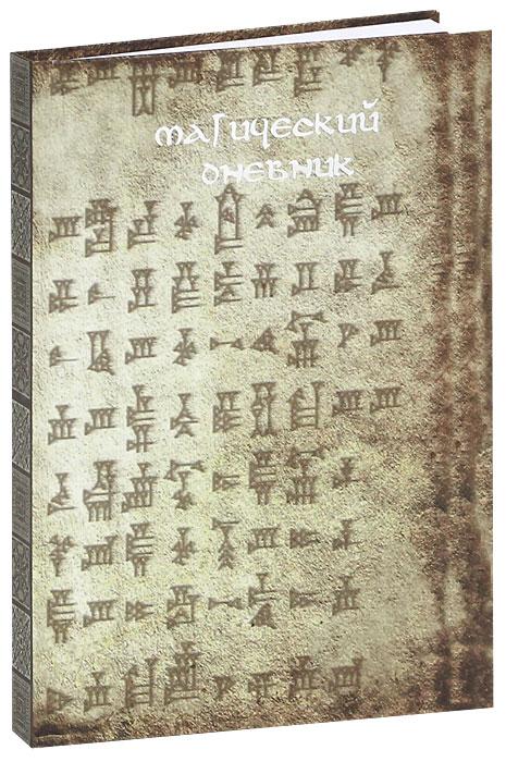 Магический дневник. Руны цена