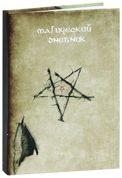 Магический дневник. Пентаграмма магический дневник ночное солнце а5