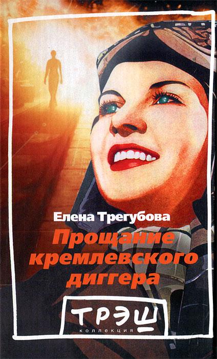 Елена Трегубова Прощание кремлевского диггера книги эксмо прощание с матерой
