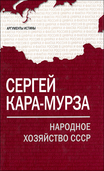 Сергей Кара-Мурза Народное хозяйство СССР