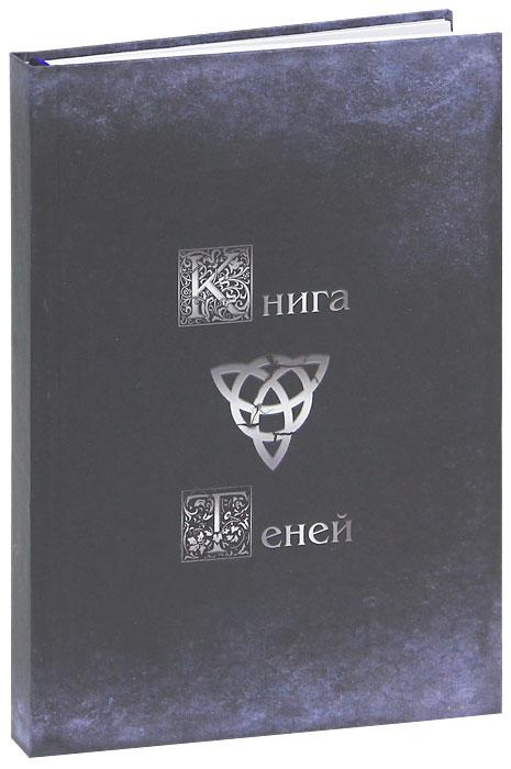 Магический дневник. Книга теней магический дневник ночное солнце а5