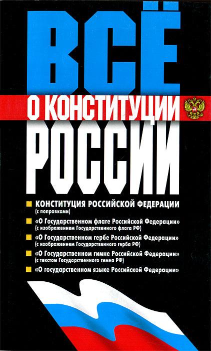 Все о конституции России рации