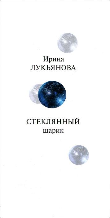 Ирина Лукьянова Стеклянный шарик детство лидера