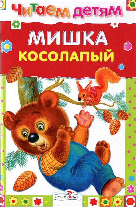 Мишка косолапый мишка косолапый по лесу идет