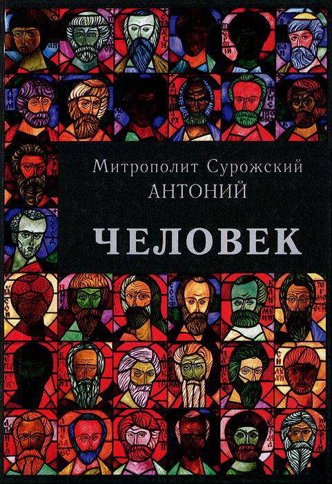 Человек. Митрополит Антоний Сурожский