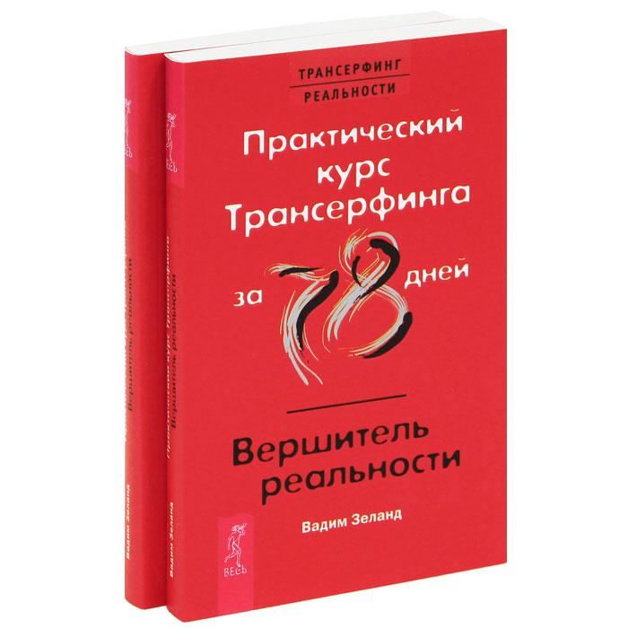 Практический курс Трансерфинга за 78 дней. Вершитель реальности (комплект из 2 книг). Вадим Зеланд