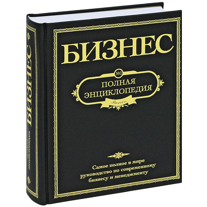Бизнес. Полная энциклопедия охотничья энциклопедия в 3 частях в одной книге