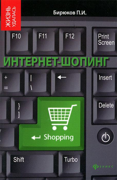 П. И. Бирюков Интернет-шопинг купить лего в екатеринбурге в интернет