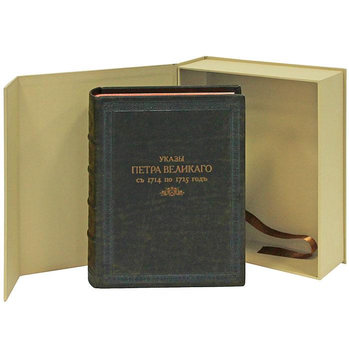 Указы Петра Великого с 1714 по 1725 год (эксклюзивное подарочное издание)