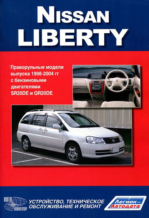 Nissan Liberty. Праворульные модели М12 (2WD и 4WD) выпуска 1998-2004 гг. с бензиновым двигателем SR20DE и QR20DE. Руководство по эксплуатации, устройство, техническое обслуживание, ремонт рубашка в клетку insight liberty pit blue