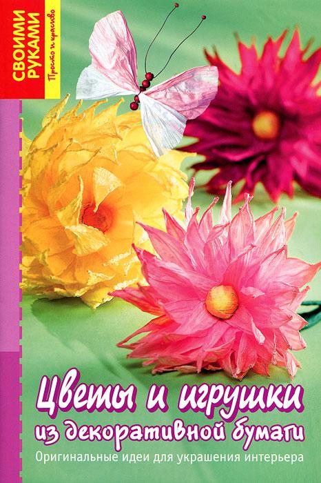 Армин Тойбнер Цветы и игрушки из декоративной бумаги. Оригинальные идеи для украшения интерьера