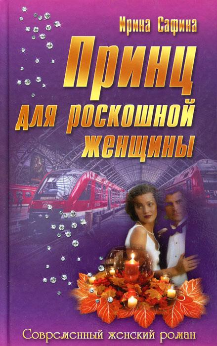 Ирина Сафина Принц для роскошной женщины ирина сафина чужая судьба