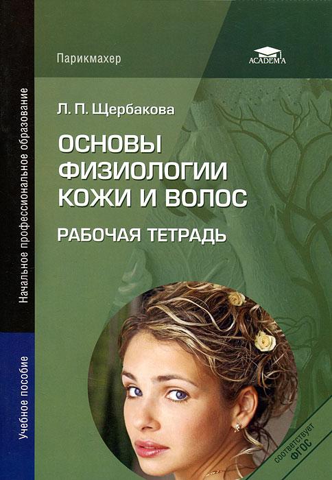 Основы физиологии кожи и волос. Рабочая тетрадь. Л. П. Щербакова