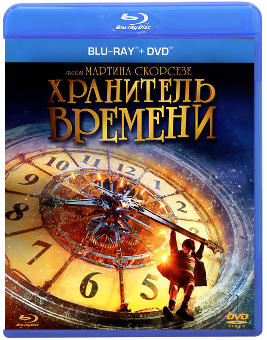 Хранитель времени (Blu-ray + DVD) наша маша и волшебный орех blu ray