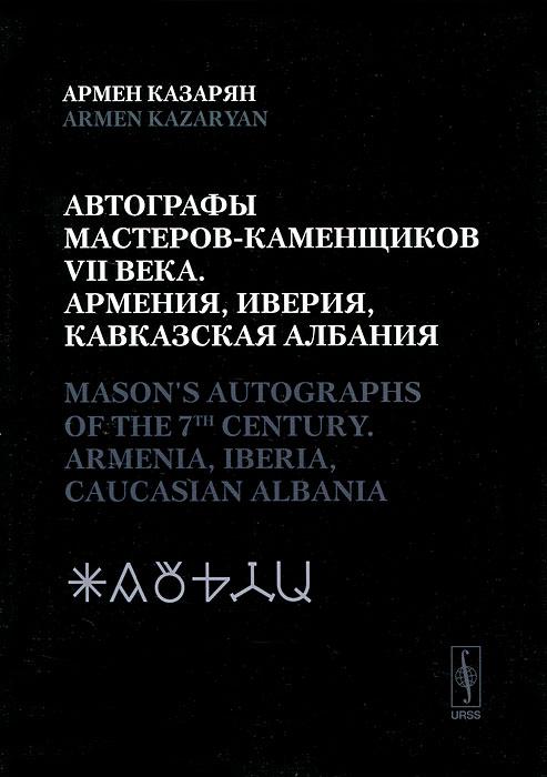 цена на Армен Казарян Автографы мастеров-каменщиков VII века. Армения, Иверия, Кавказская Албания
