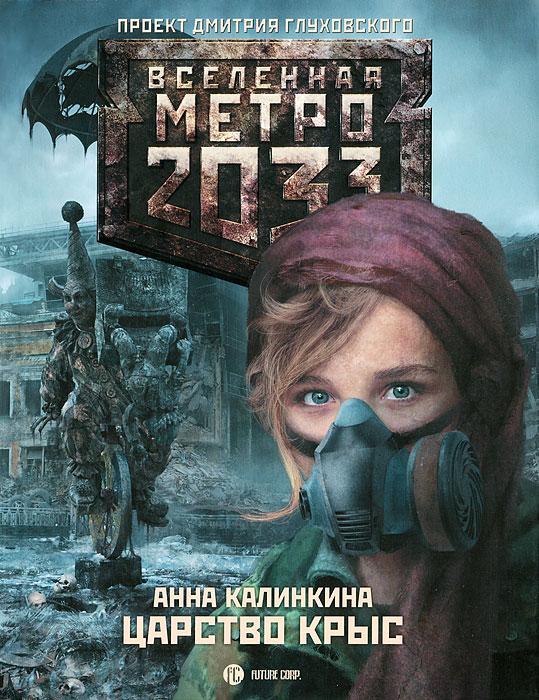 Анна Калинкина Метро 2033. Царство крыс анна калинкина царство крыс