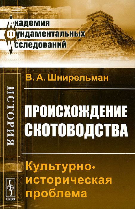 9785397030052 - В. А. Шнирельман: Происхождение скотоводства. Культурно-историческая проблема - Книга
