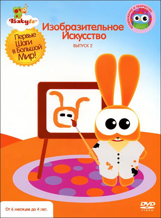 Кроха ТВ: Изобразительное искусство, выпуск 2 / Baby TV