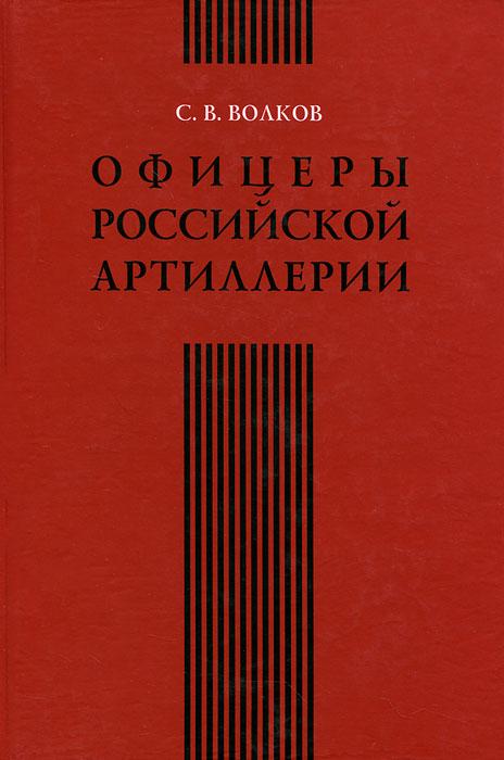 С. В. Волков Офицеры российской артиллерии большие данные книга