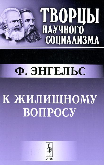9785397030724 - Ф. Энгельс: К жилищному вопросу - Книга