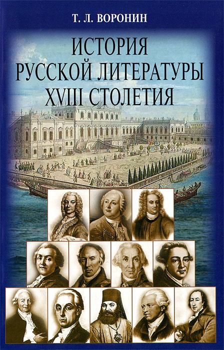 История русской литературы ХVIII столетия