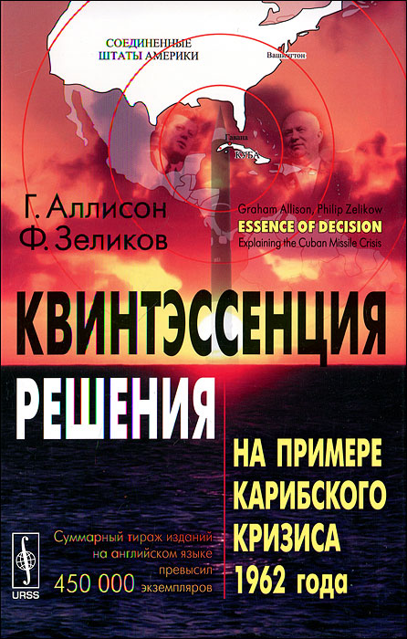 Квинтэссенция решения. На примере Карибского кризиса 1962 года. Г. Аллисон, Ф. Зеликов