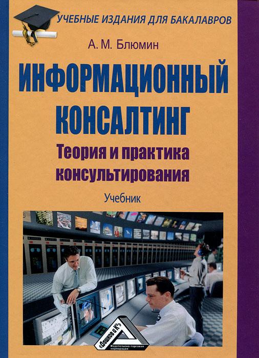 А. М. Блюмин Информационный консалтинг. Теория и практика консультирования