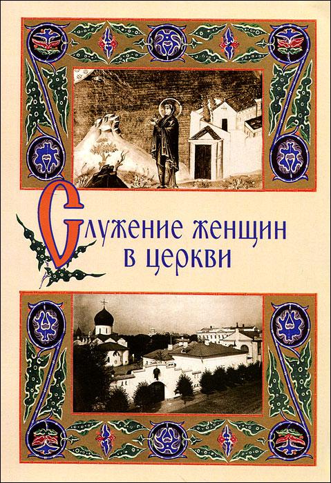 Служение женщин в церкви ISBN: 978-5-7429-0614-8