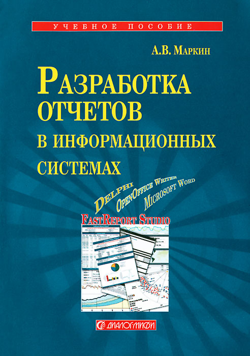 А. В. Маркин Разработка отчетов в информационных системах а в кузин в м демин разработка баз данных в системе microsoft access учебник