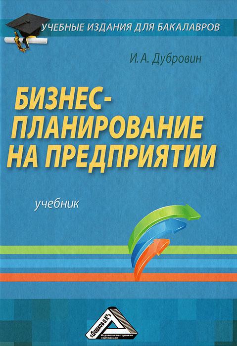 И. А. Дубровин Бизнес-планирование на предприятии