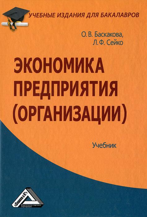 О. В. Баскакова, Л. Ф. Сейко Экономика предприятия (организации)
