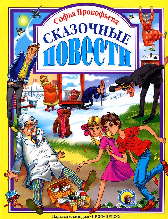 Софья Прокофьева Сказочные повести софья прокофьева приключения веснушки