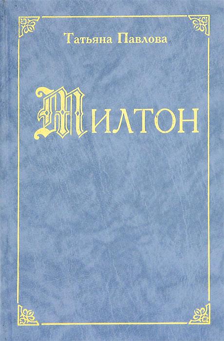 Татьяна Павлова Милтон