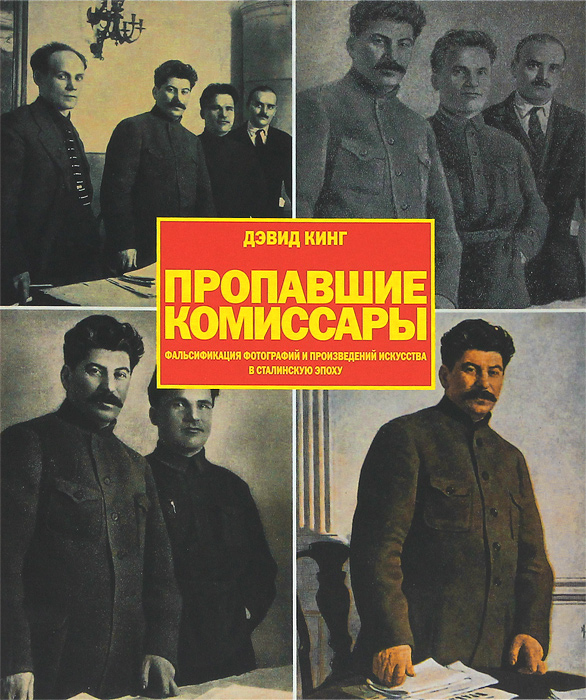 Zakazat.ru: Пропавшие комиссары. Фальсификация фотографий и произведений искусства в сталинскую эпоху. Дэвид Кинг
