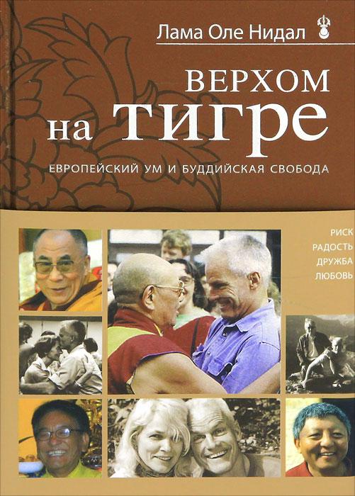 Лама Оле Нидал Верхом на тигре. Европейский ум и буддийская свобода 21102 3840025 03 в йошкар оле