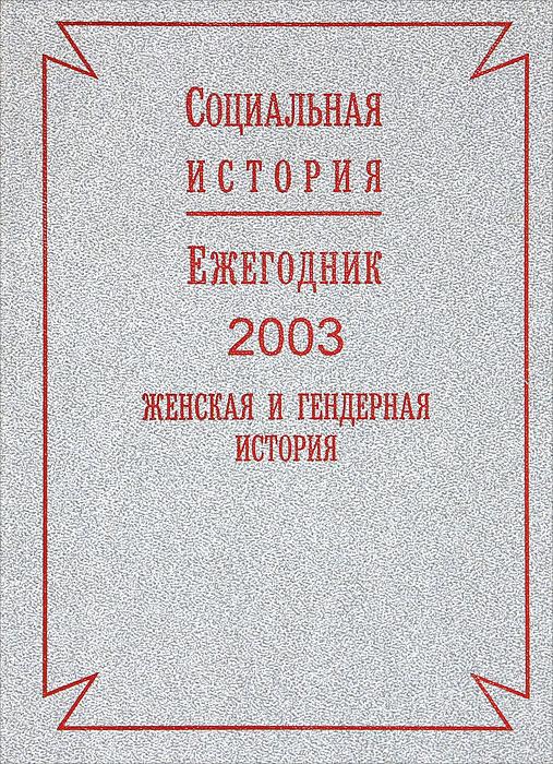 Социальная история. Ежегодник, 2003. Женская и гендерная история