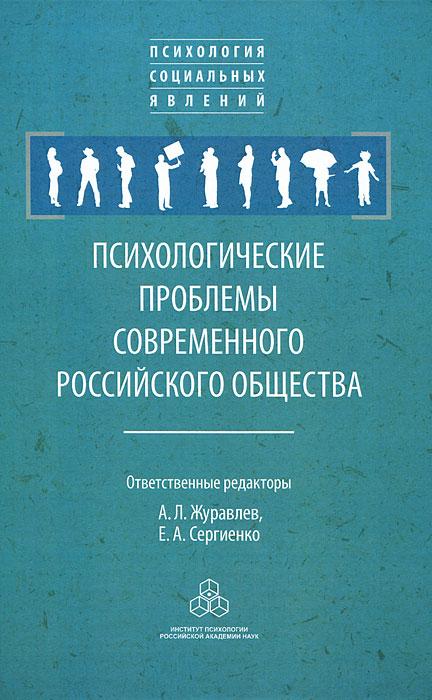 Анатолий Журавлев Психологические проблемы современного российского общества макропсихология современного российского общества