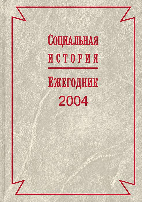 Социальная история. Ежегодник 2004 бегонию корневую в украине