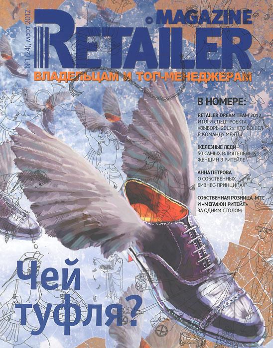 Retailer Magazine. Владельцам и топ-менеджерам, № 1, март 2012 лифчики диорелла розница