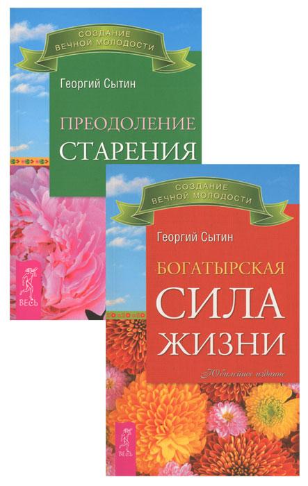 Богатырская сила жизни. Преодоление старения (комплект из 2 книг)