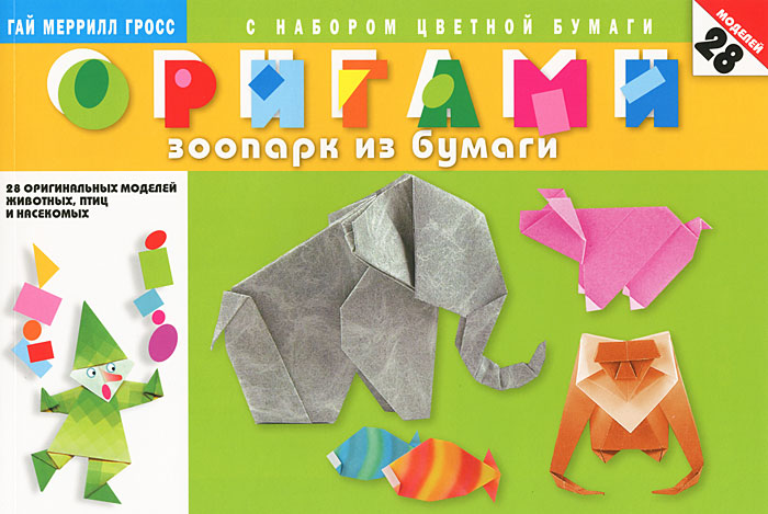 Гай Меррилл Гросс Оригами. Зоопарк из бумаги