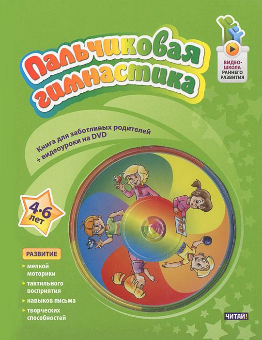 Ю. В. Терегулова Пальчиковая гимнастика. 4-6 лет (+ DVD-ROM)