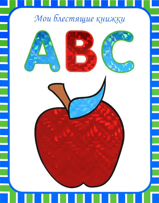 ABC. Английский алфавит раннее развитие мозаика синтез мои блестящие книжки abc английский алфавит