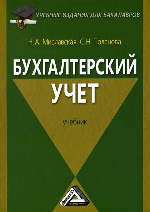 Zakazat.ru Бухгалтерский учет. Н. А. Миславская, С. Н. Поленова